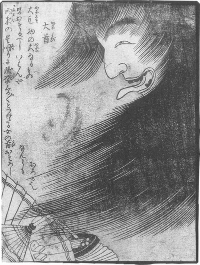 Picture of the Yokai