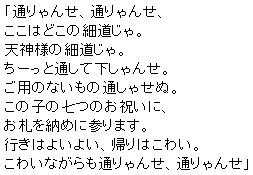 Tooryanse in Japanese Characters