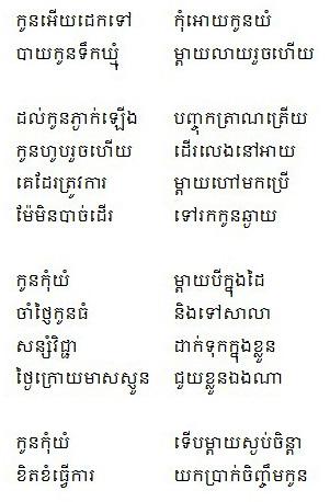 កូនអើយគេងទៅ - Chansons enfantines cambodgiennes  - Cambodge - Mama Lisa's World en français: Comptines et chansons pour les enfants du monde entier  - Comment After Song Image
