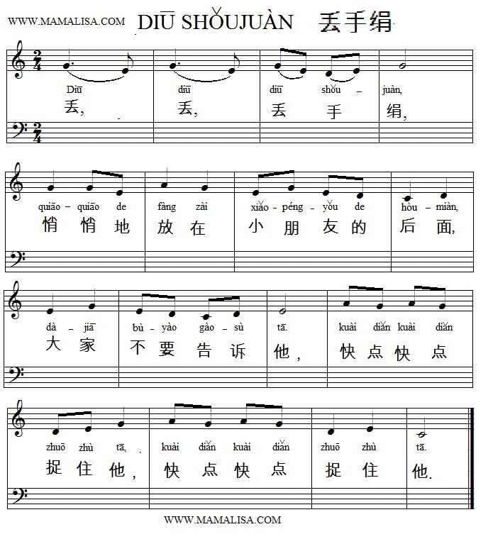 Partition musicale - 丢手绢