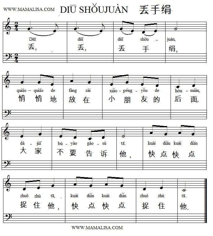 Sheet Music - 丢手绢