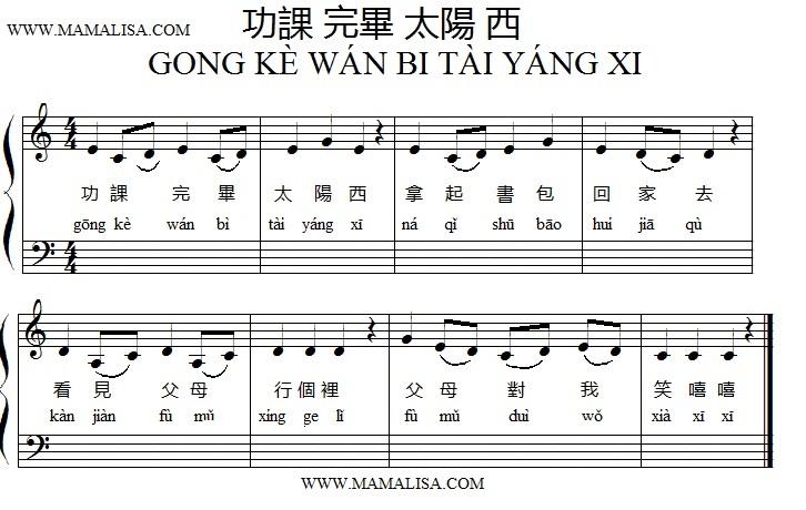 Sheet Music - 功課 完畢 太陽 西