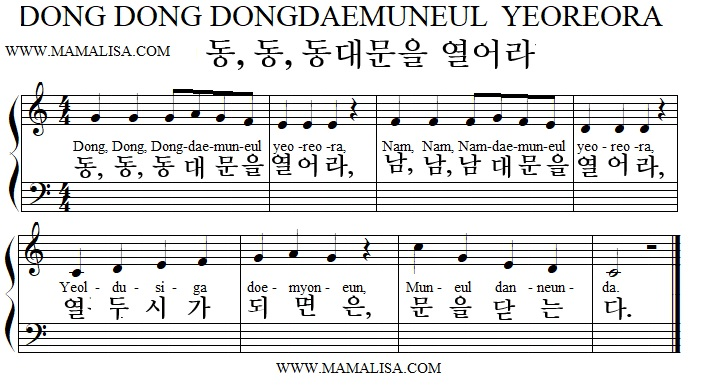 Partition musicale - 동, 동, 동대문 - (Dong, Dong, Dongdaemuneul)