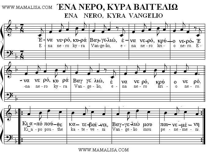 Partition musicale - Ένα νερό, κυρά Βαγγελιώ