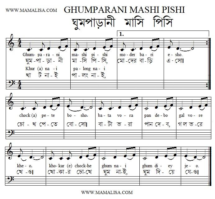 Partition musicale - ঘুমপাড়ানীমাসিপিসি