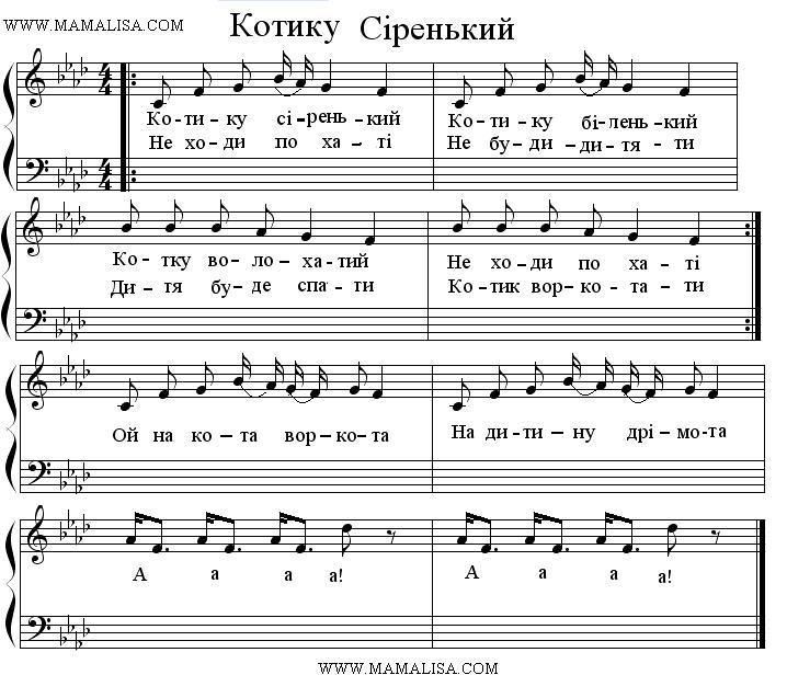 Partition musicale - Котику Cіренький