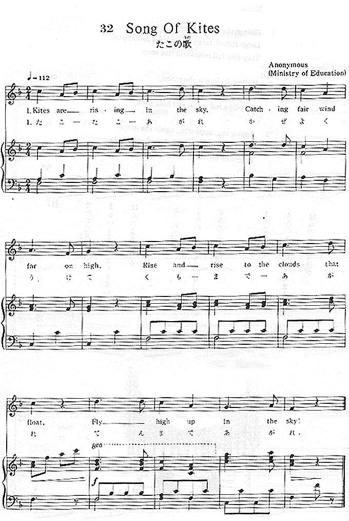 Partitura - たこの歌 (たこのうた)