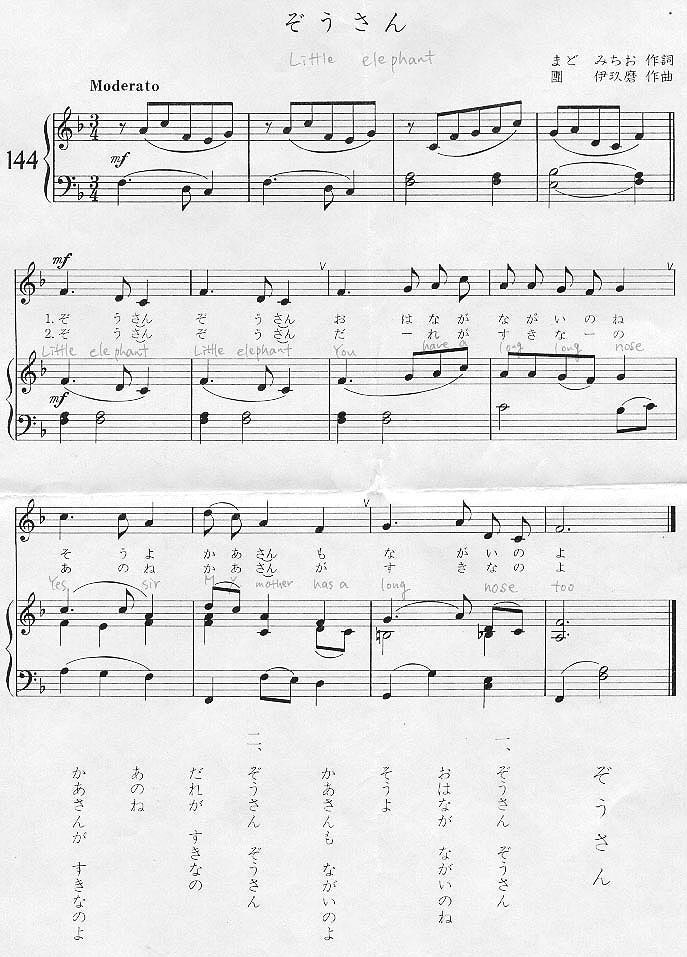 Sheet Music - Little Elephant