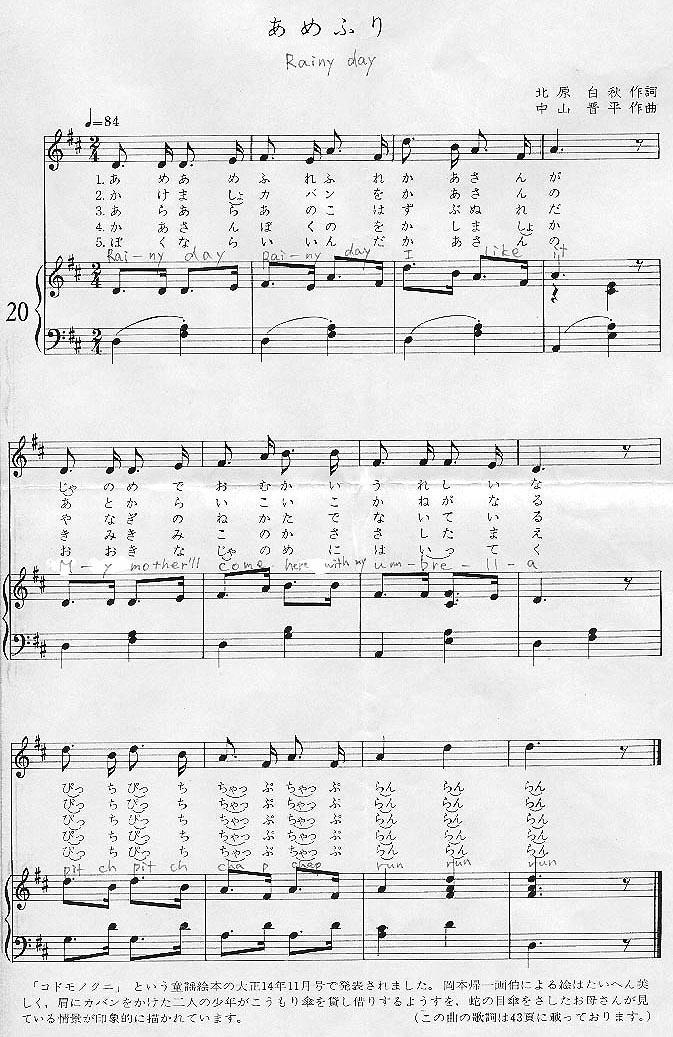 Sheet Music - あめふり