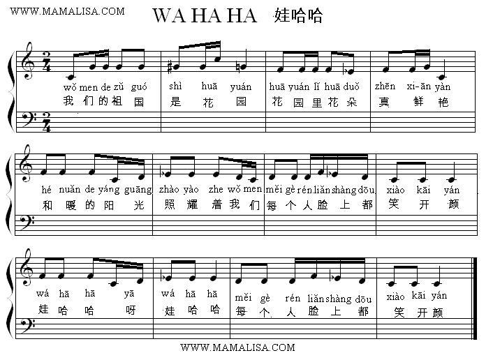 Sheet Music - 娃哈哈