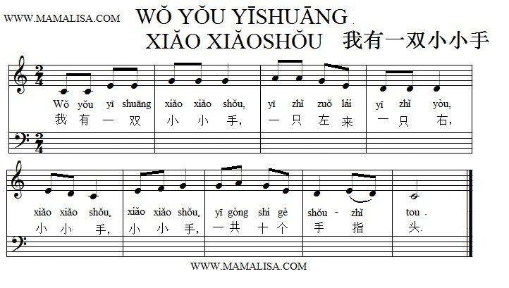 Partition musicale - 我有一双小小手,